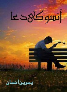 Ansoon Ki Duaa By Samreen Ehsaan