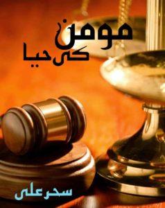 Momin Ki Haya By Sehar Ali Complete Forced Marriage Novel