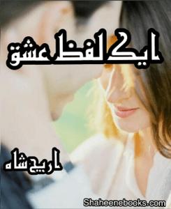 Aik Lafz Ishq Novel by Areej Shah