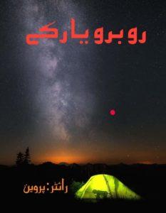 Roobaru-Yaar-Kay-By-Parveen-Khoon-min-233x300