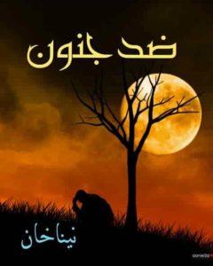 Zidi Junoon Novel By Neena | junoon based urdu novel