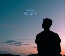 Meri Tanhai Meri Jaan pe Bani Hai Saiyyan By Areej Shah