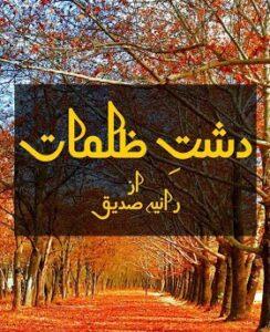 Dashat E Zulmaat By Raania Saddique