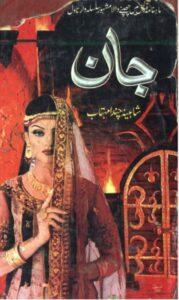 Jaan Novel by Shaheena Chanda Mehtab