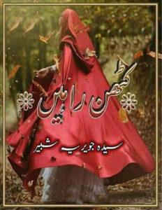 Kathin Rahen by Syeda Javeeria Shabbir
