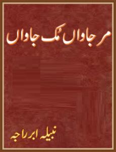 Mar Jawan Muk Jawan Novel by Nabila Abar Raja
