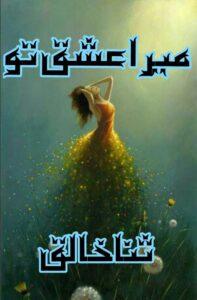 Mera Ishq Tu Romantic Novel by Sana Khaliq