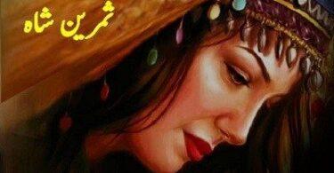 Mera Rakhwala By Samreen Shah