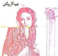 Tajdeed e Mohabbat by Jiya Qureshi