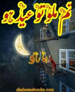 Tum Milo To Eid Ho by Huma Rao