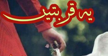 Yeh Ranjishen Yeh Qurbaten by Bushra Aslam