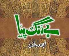 Be Rang Piya Romantic Novel by Amjad Javed