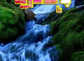 Behta Darya by Amna Shafique