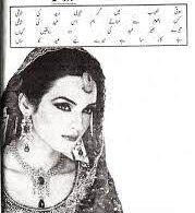 Pehlu Main Hai Chand by Mawra Talha