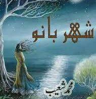 Shehar Bano by Muhammad Shoaib