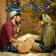 Tum Mera Naseeb Ho by Areesha Ghazal