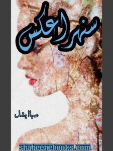 Sunehra Aks very romantic novel by Saba Eshal