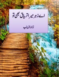 Aey zehar mera taryak by Zara Zainab