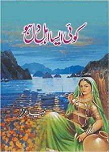 Koi Aisa Ahl e Dil Ho By Nabeela Aziz