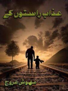 Azab raston ka by Mahwish Arooj