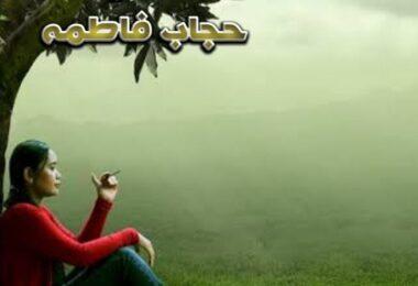 Ganda khoon by Hijab Fatima