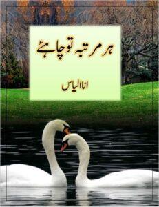 Har Martaba tu Chahiye Novel by Ana Ilyas