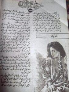 Haseen Lamhay Gulab Ruten by Bushra Ahmed