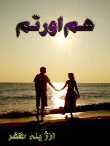 Hum aur tum by Zeela Zafar