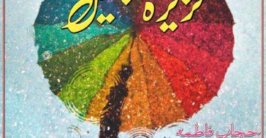 Huzaira jaleel by Hijab Fatima