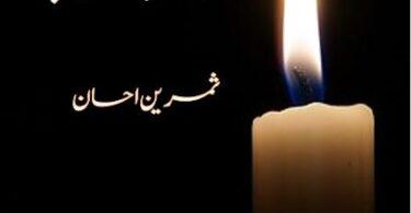 Ishq Be Mazhab By Samreen Ehsan