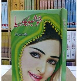 Khushboo Ka Darya by Riffat Siraj