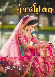 Woh Aik Din Novel By Aasiya Raees