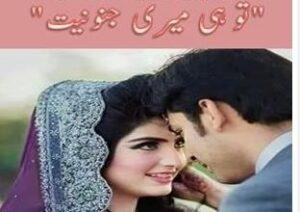 Tu hi meri junooniyat by Meerab Fatima