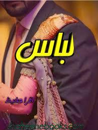 Libaas by Iqra Hafeez
