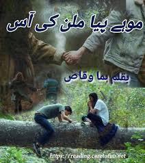 Mohe Piya Milan Ki Aas By Huma Waqas