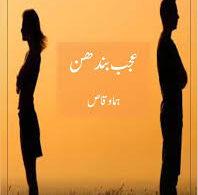 Ajab Bandhan Complete Novel By Huma Waqas