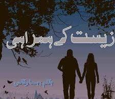 Zeest Ke Hamrahi Novel By Huma Waqas