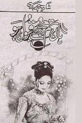 Han Tum Mujhy Qabool Ho by Shazia Chaudhry