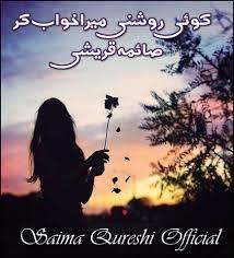 Koi Roshni Mera Khawab Kar by Saima Qureshi