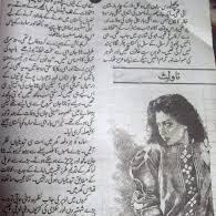 Haseen Lamhe Gulab Ruten by Bushra Ahmed