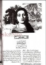 Dil Ki Bisat Per by Nuzhat Jabeen Zia