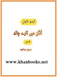 Aangan Mey Utray Chand by Maryam Sajid