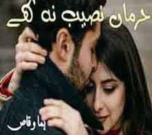 Harmaan Naseeb Na Thay Novel By Huma Waqas