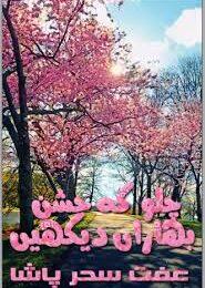 Chalo Ke Jashn e Bahara Dekhein by Iffat Sehar Pasha