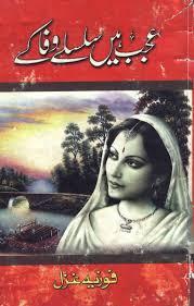 Ajab Hain Silsilay Wafa Ke Novel by Fozuia Ghazal