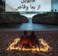 Mahween Novel Complete By Huma Waqas