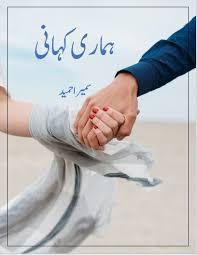 Hamari Kahani by Sumaira Hameed