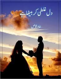 Dil Galti Kar Betha Hai Novel By Huma Waqas