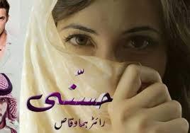 Husna Novel Complete By Huma Waqas