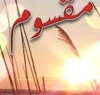 Maqsoom Novel By Huma Waqas